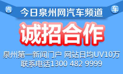 今日泉州网汽车频道诚招合作