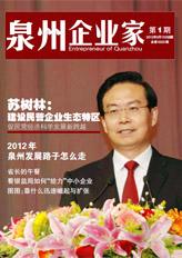 2012年3月内刊:点击在线阅读本期
