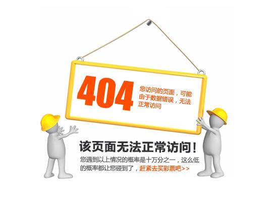 今日泉州网404