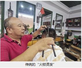 传统理发手艺 承载着老一辈时髦记忆