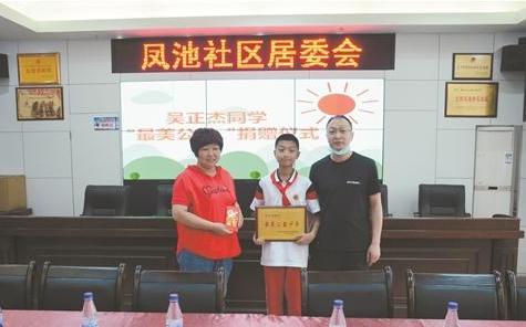 德化第二实验小学为吴正杰同学举行捐赠仪式