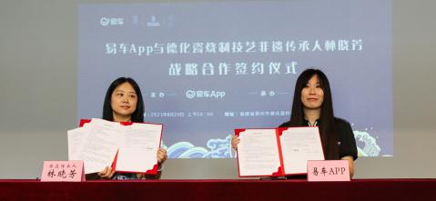 易车APP与德化烧制技艺非遗传承人林晓芳签约合作