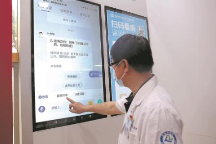 漳州市成立首家互联网医院 病人在家就能享受到诊疗服务