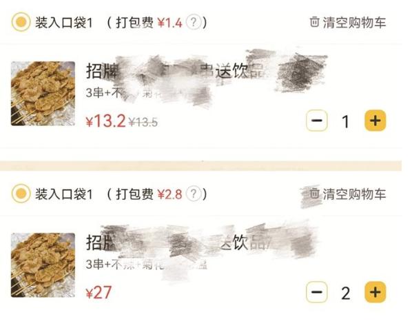 相同菜品仍需收双份打包费 这样的打包费算合理吗?
