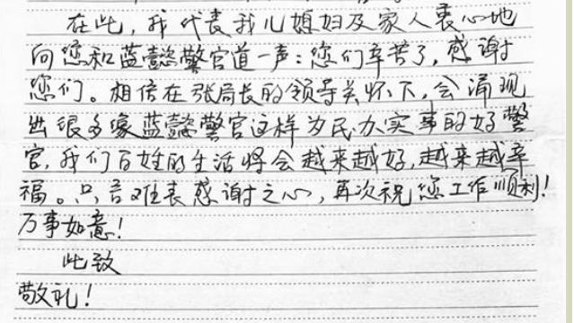 民警帮助儿媳落户石井 73岁老人专门请人写感谢信