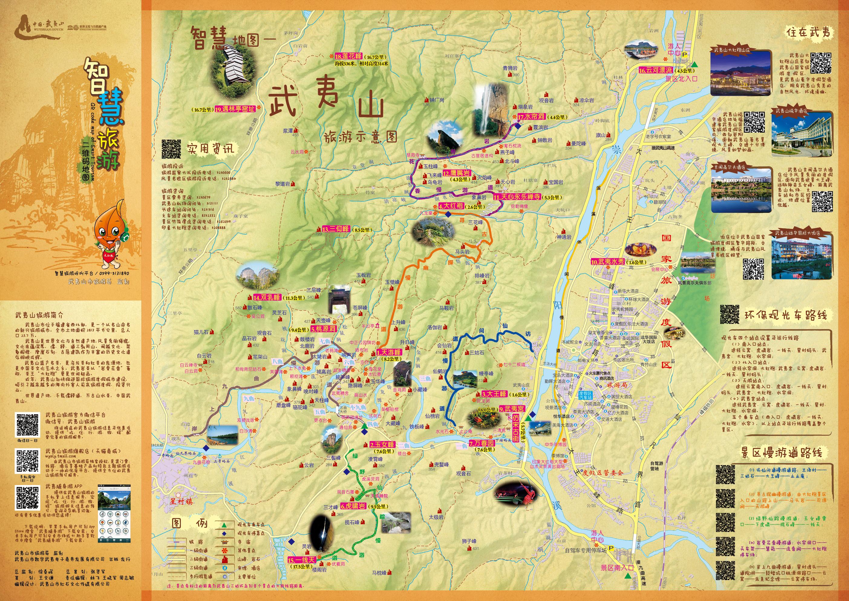 2014年最新版武夷山风景区旅游全攻略(组图)