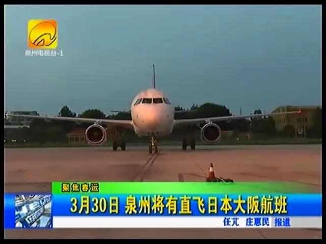 晋江机场3月30日可直飞日本大阪 国际航线将达9条