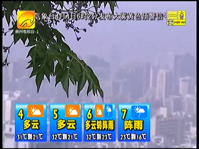 泉州清明节天气晴好适合扫墓 节后气温将降10℃