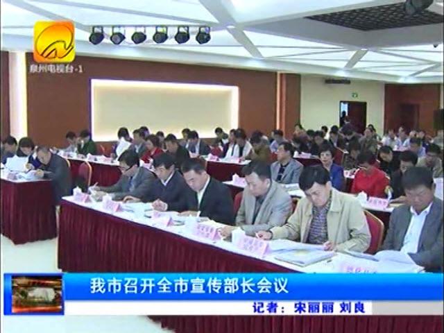 泉州市召开全市宣传部长会议 黄少萍作出批示