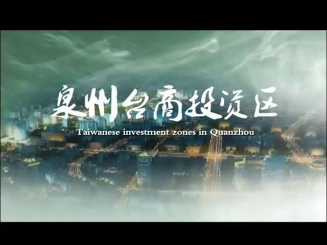 泉州台商投资区招商视频